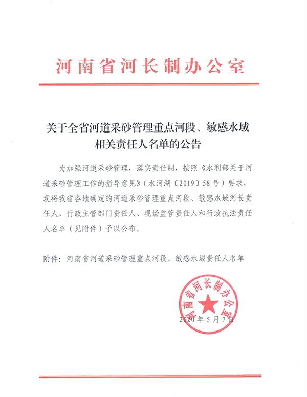 河南省河长制办公室关于全省河道采砂管理重点河段、敏感水域相关责任人名单的公告