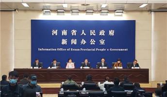 第四届中国·河南招才引智创新发展大会暨第二届中国·河南开放创新跨国技术转移大会新闻发布会
