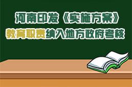 图解:河南印发《实施方案》 教育职责纳入地方政府考核