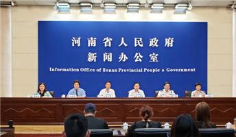 河南省影响营商环境执法司法突出问题集中专项整治工作新闻发布会