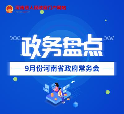 政务盘点|9月份河南省政府常务会