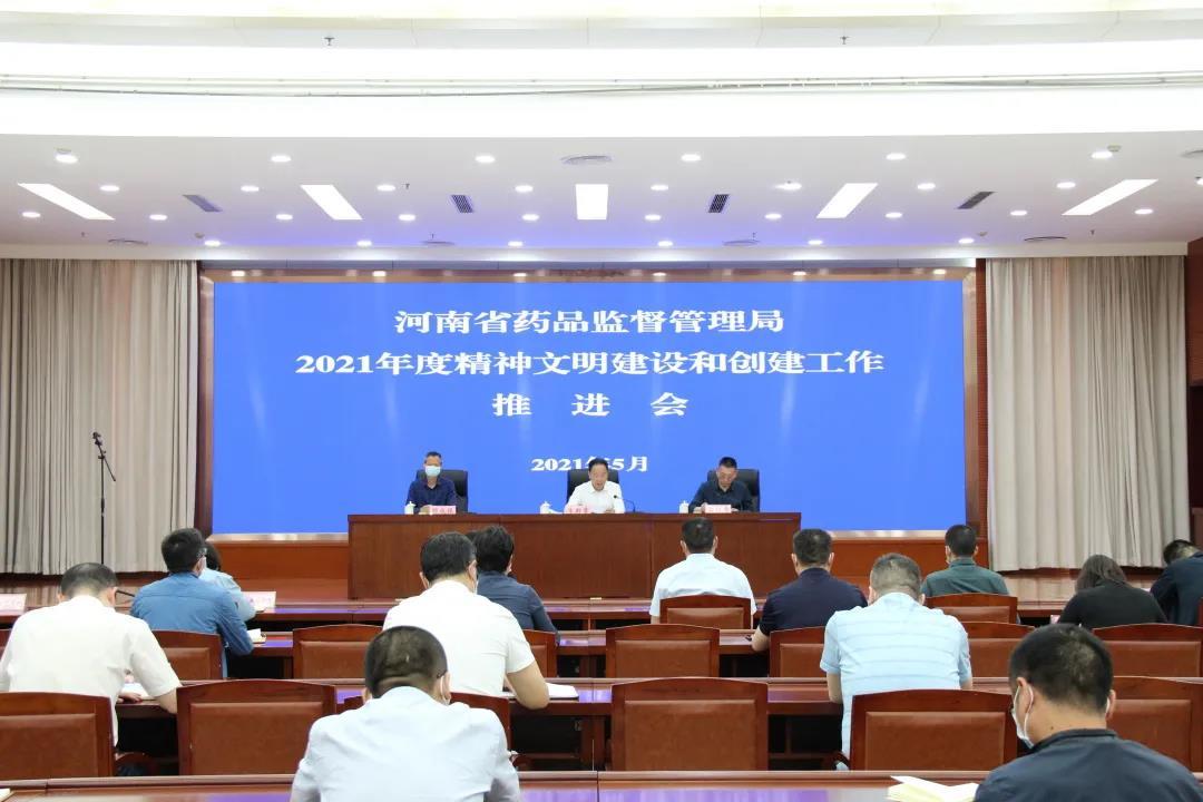 省药监局召开2021年精神文明建设和共同创建工作推进会