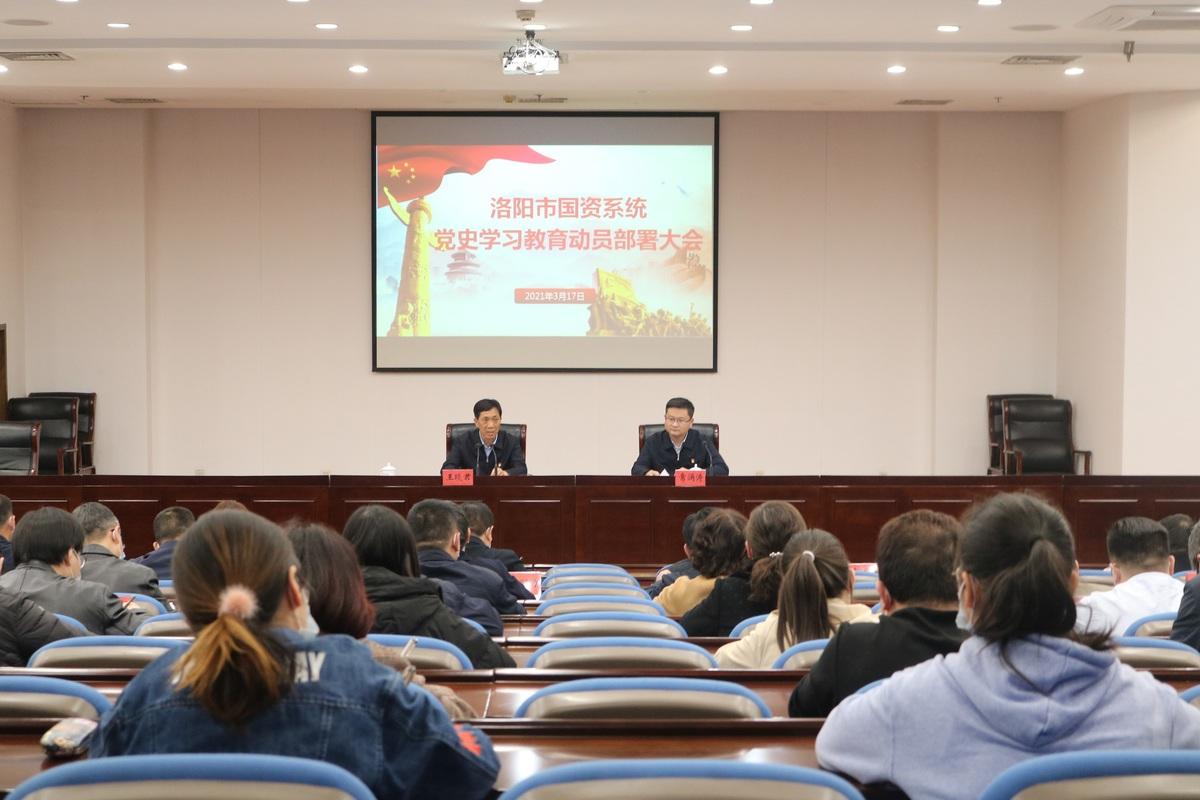 河南洛阳国资委:在学习教育中筑牢信仰之基
