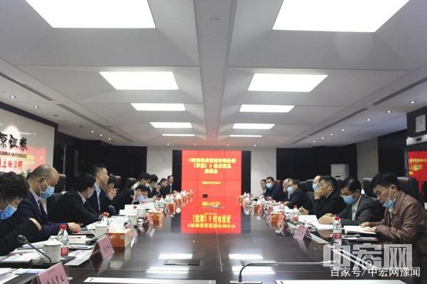《河南省优化营商环境条例(草案)》征求意见企业座谈会召开