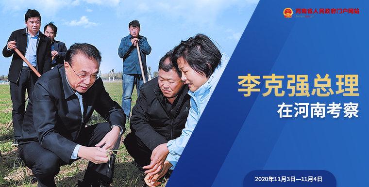 李克强总理在河南考察