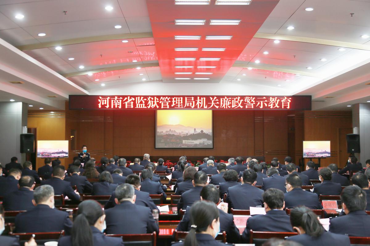 """河南省监狱管理局开展""""四个一""""廉政警示教育系列活动"""