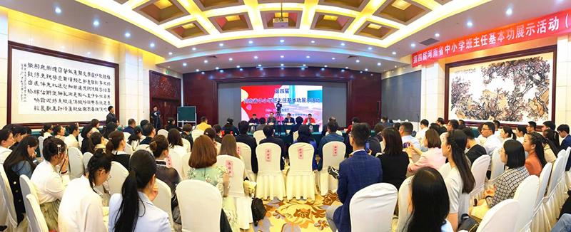 第四届河南省中小学班主任基本功展示活动举行