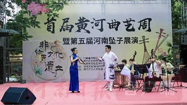 """首届黄河曲艺周暨第五届河南坠子展演唱响新时代""""黄河大合唱"""""""