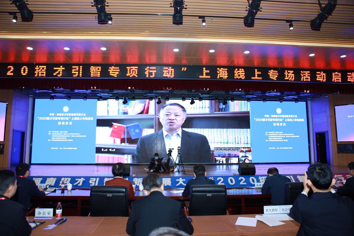 """中国·河南招才引智创新发展大会 """"2020招才引智专项行动""""上海线上专场启动"""