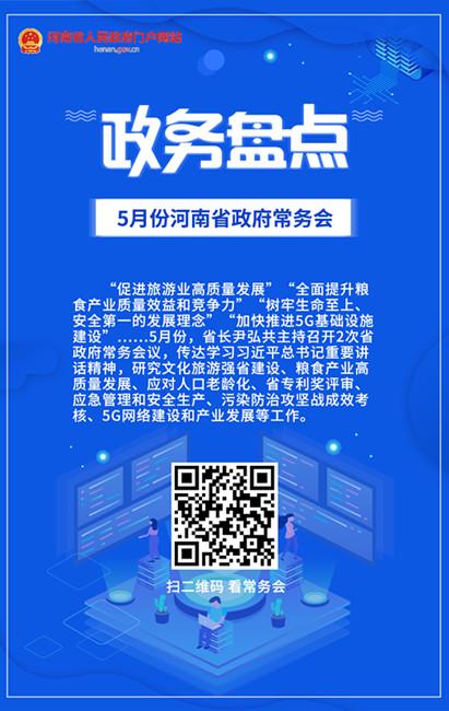 政务盘点|2020年5月份河南省政府常务会
