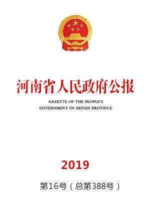 河南省人民政府公报2019年第16号(总第388号)