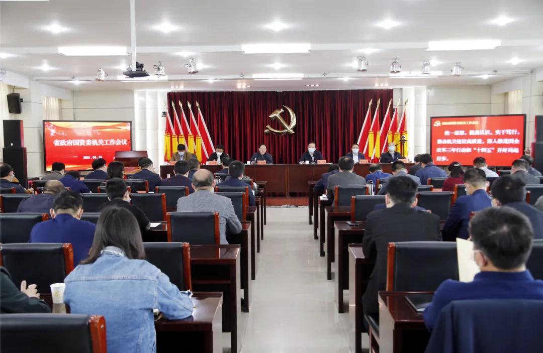 省政府国资委召开2021年度机关工作会议