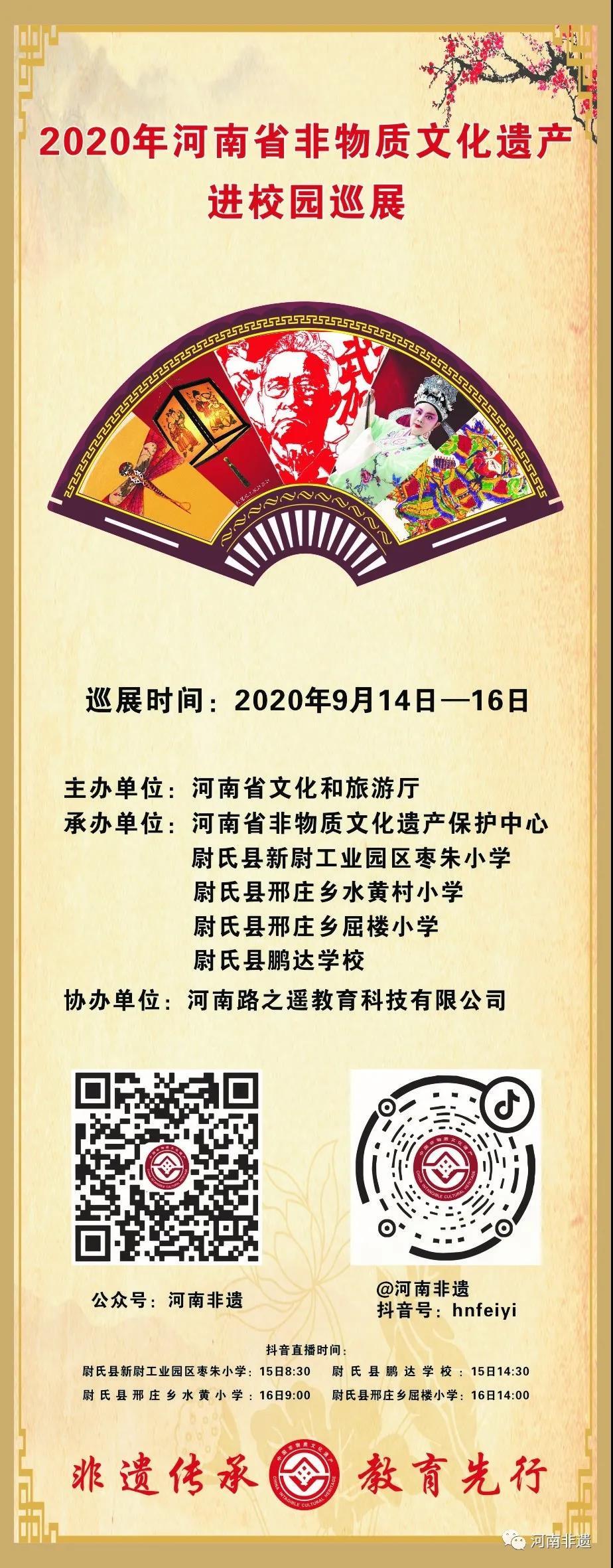 线下+线上同步相约,河南省非遗进校园巡展活动正式启动