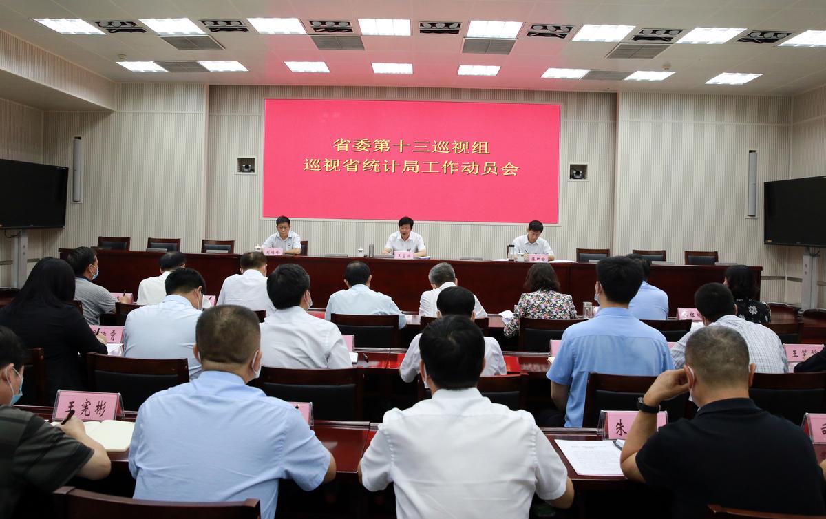 河南省委第十三巡视组巡视河南省统计局工作动员会召开