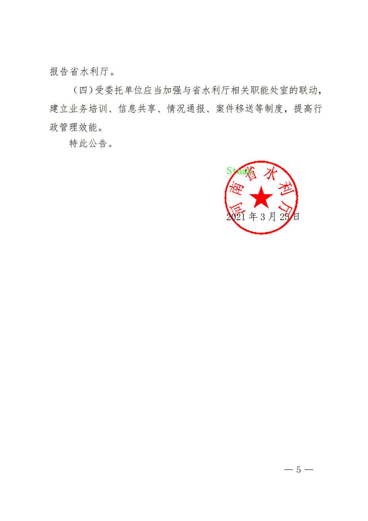 河南省水利厅关于委托实施省级水行政管理权限事项的公告