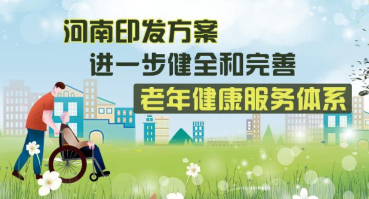 图解:河南印发方案 进一步健全和完善老年健康服务体系