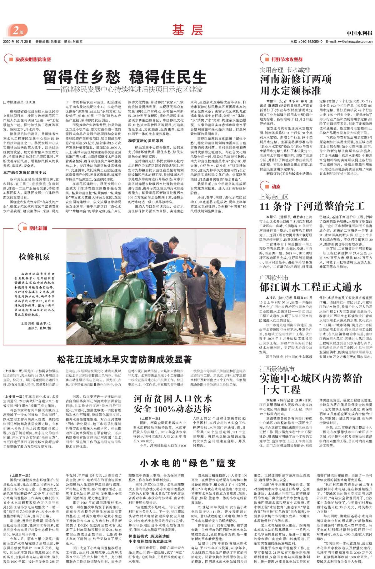 中國水利報: