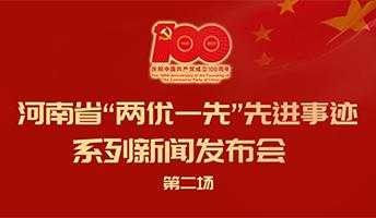 """河南省""""兩優一先""""先進事跡系列新聞發布會第二場"""