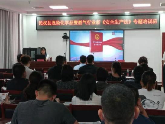 民权县举办危险化学品暨燃气行业新《安全生产法》专题培训班