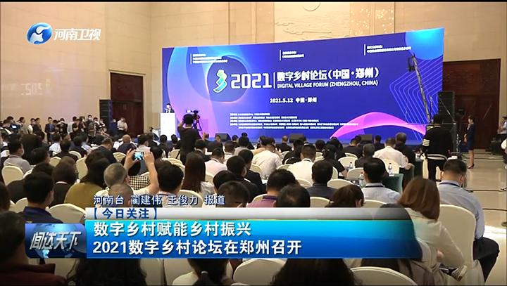 【河南卫视 闻达天下】数字乡村赋能乡村振兴 2021数字乡村论坛在郑州召开