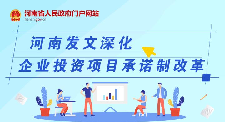 图解:12bet买球发文深化企业投资项目承诺制改革