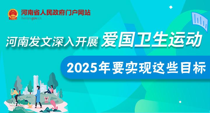 圖解:河南發文深入開展愛國衛生運動 2025年要實現這些目標