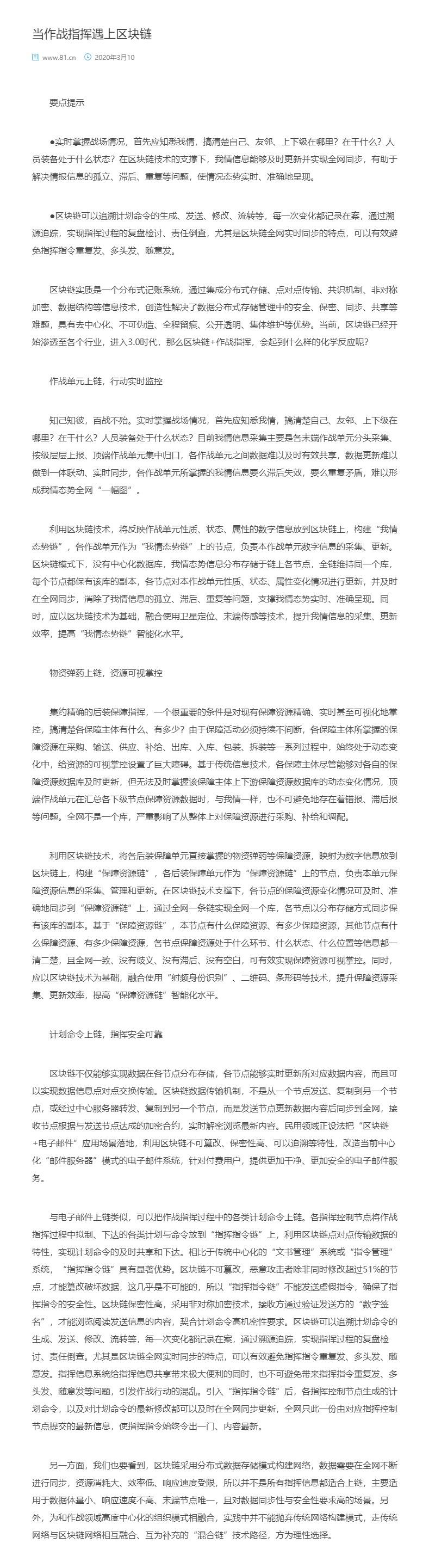 中国国防报|当作战指挥遇上区块链