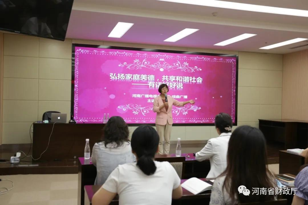 """省财政厅妇委会组织开展""""弘扬家庭美德 构建和谐家庭""""专题讲座"""