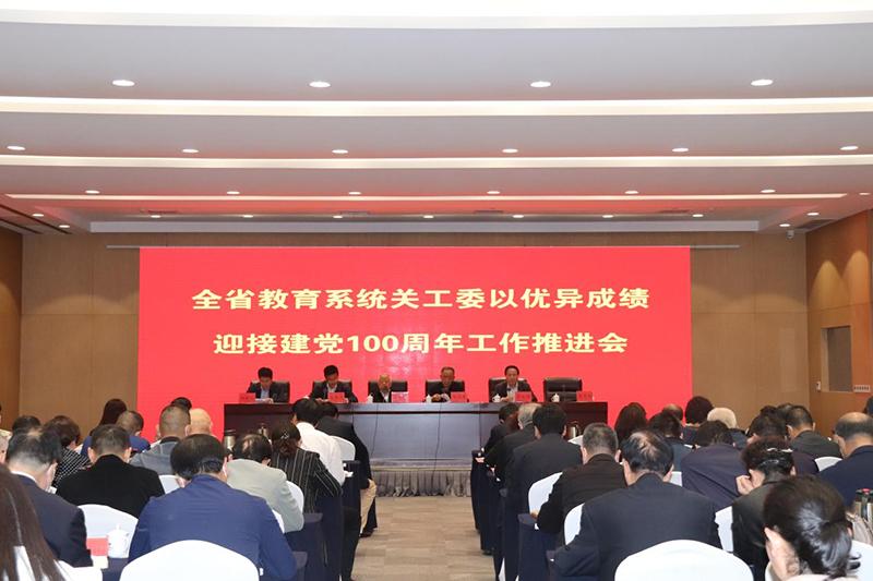 全省教育系统关工委以优异成绩迎接建党100周年工作推进会召开