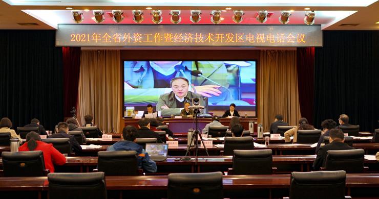 龙8官网正版召开全省外资工作<br><br>暨经济技术开发区电视电话会议