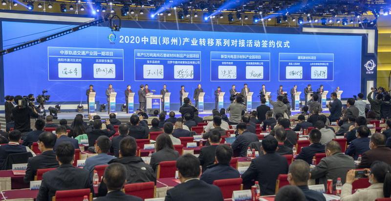 双循环相互促进  新机遇协同发展<br>——2020中国(郑州)产业转移系列对接活动隆重开幕