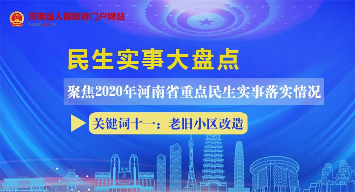 2020年河南省民生实事大盘点之十一:去年完成城镇老旧小区改造76万户