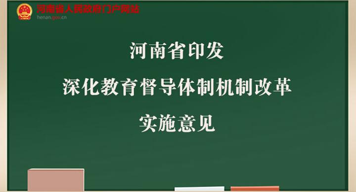 图解:河南省印发深化教育督导体制机制改革实施意见