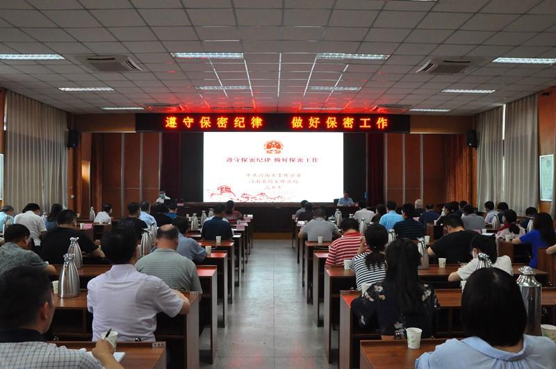 省科技厅组织举办保密教育专题讲座