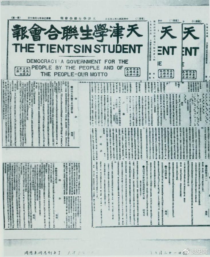 """1919年7月21日,周恩来任主编的《天津学生联合会报》创刊。刊名下用英文写着""""民主:一个民有、民治、民享的政府——我们的箴言。"""""""