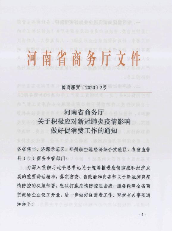 河南省商务厅关于积极应对新冠肺炎疫情影响做好促消费工作的通知