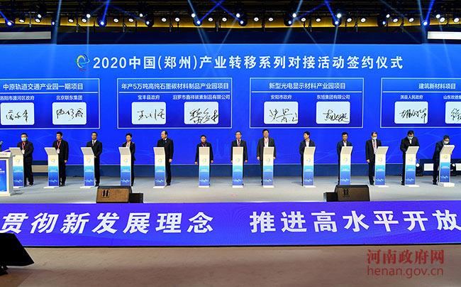2020中国(郑州)产业转移系列对接活动开幕 尹弘出席开幕式并致辞