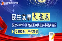 2019年河南省民生实事大盘点之九:各项污染指标达到近年来最好水平