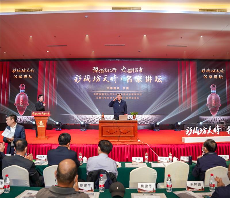 """""""豫酒文化行 走进许昌市""""活动圆满举行"""