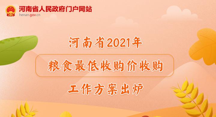 图解:河南省2021年粮食最低收购价收购工作方案出炉