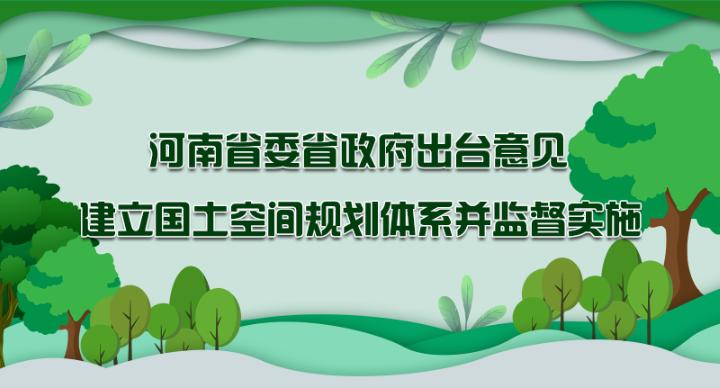 圖解:河南省委省政府出臺意見 建立國土空間規劃體系并監督實施