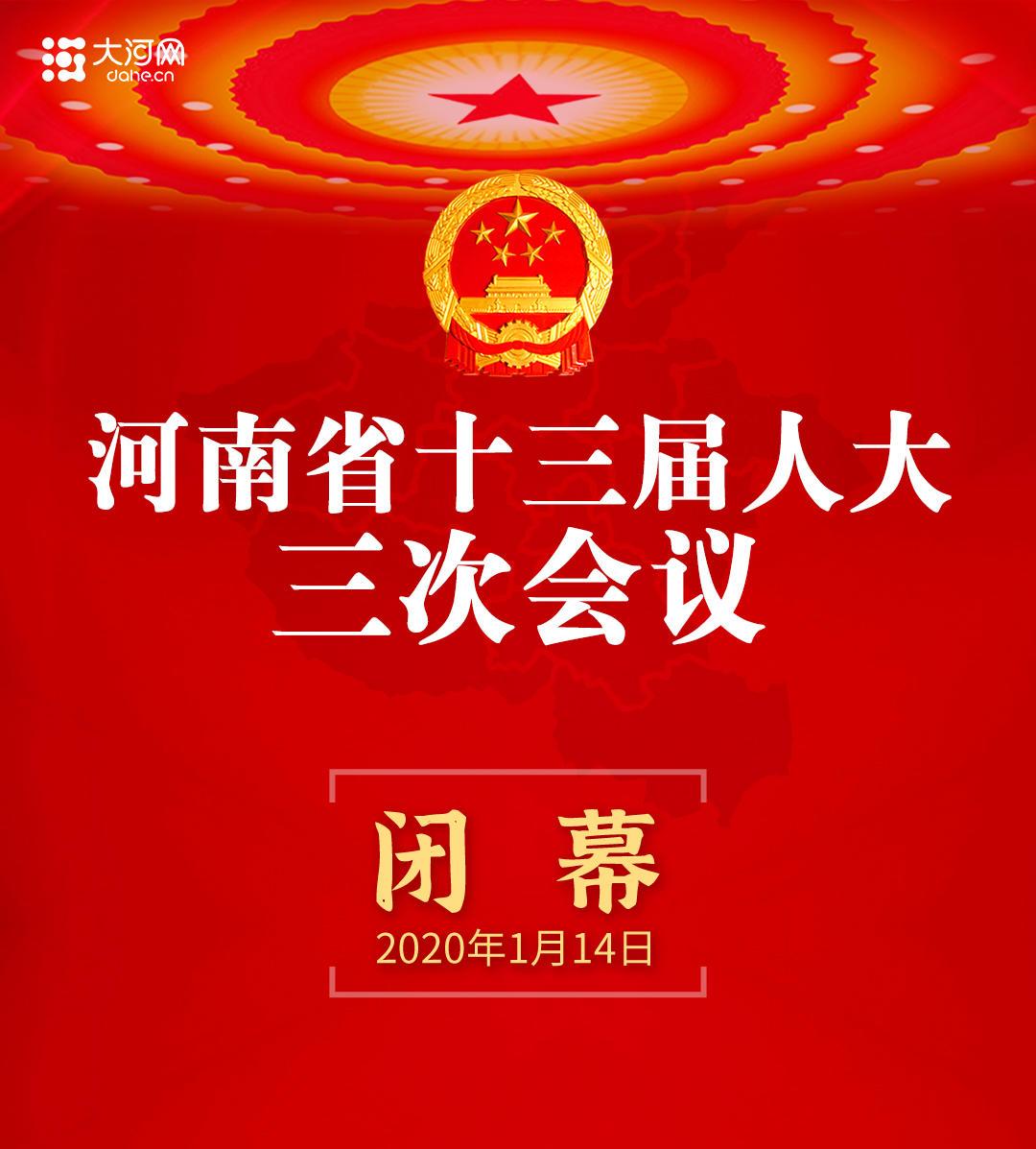 直播回放:河南省十三届人大三次会议闭幕