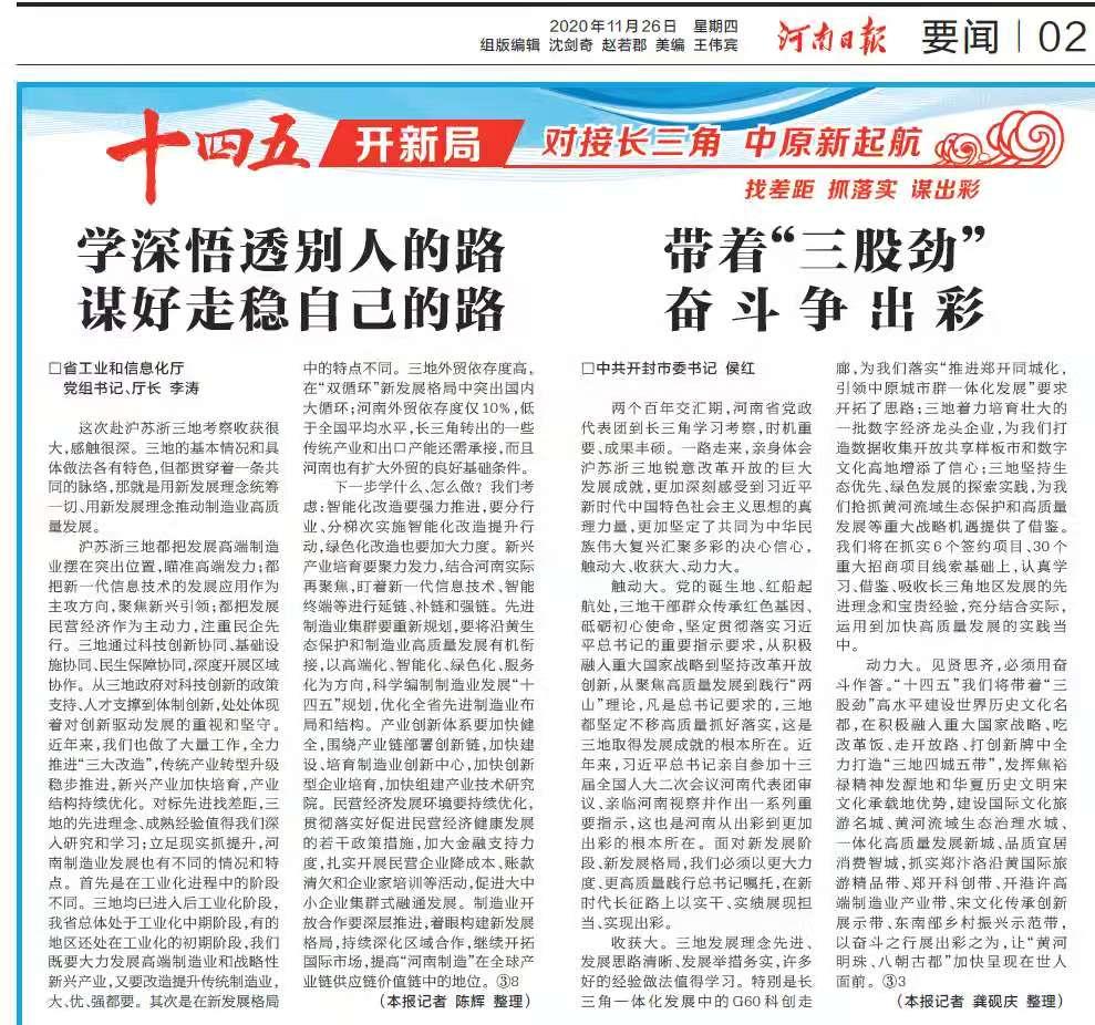 學深悟透別人的路 謀好走穩自己的路——河南省工業和信息化廳黨組書記、廳長李濤