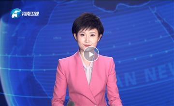 河南省政府党组(扩大)会议召开 传达学习习近平总书记重要讲话指示精神