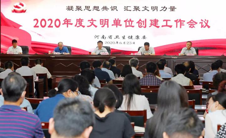 河南省卫生健康委员会争创全国文明单位