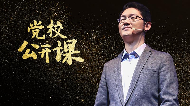党校公开课第二讲:中国治理的政策密码