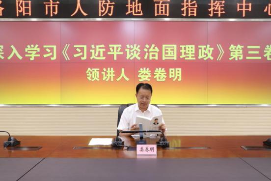 洛阳市人防办集中学习《习近平谈治国理政》第三卷