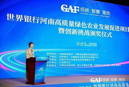 世界银行河南高质量绿色农业发展促进项目在郑州正式启动