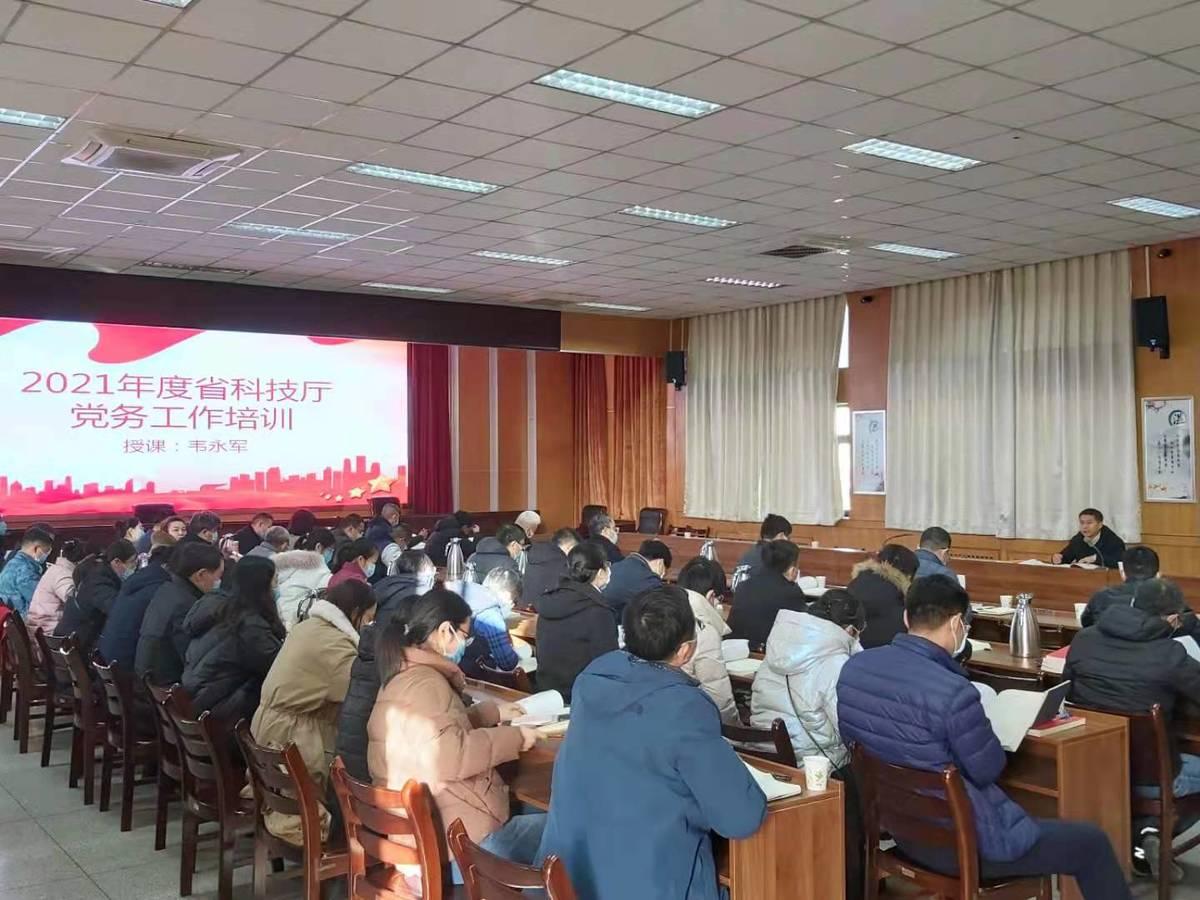 省科技厅组织召开2021年度党务工作培训会