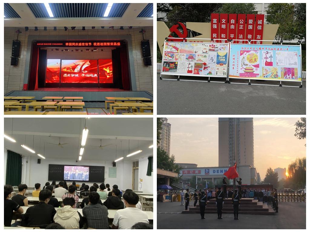 河南水环学院开展爱国主义系列教育活动